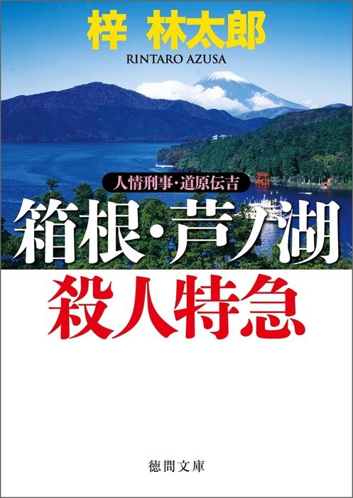 人情刑事・道原伝吉 箱根・芦ノ湖殺人特急拡大写真
