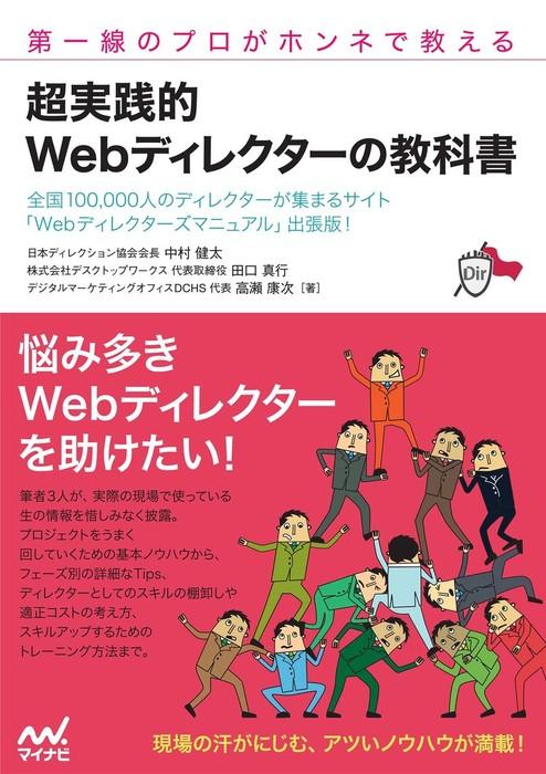 第一線のプロがホンネで教える 超実践的 Webディレクターの教科書拡大写真