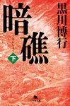 暗礁(下)-電子書籍