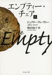 エンプティー・チェア 上-電子書籍