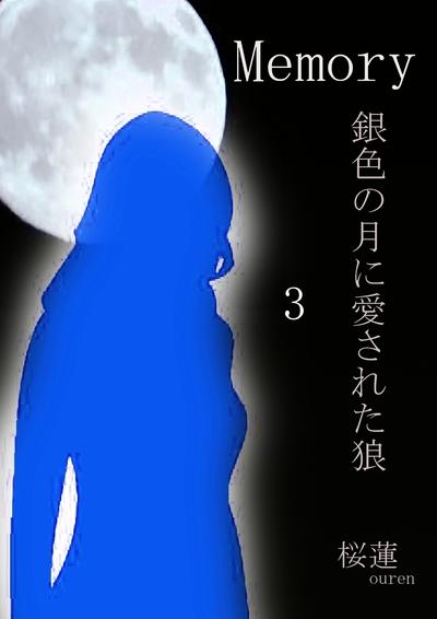 Memory3-電子書籍