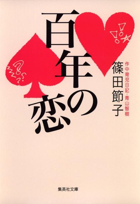 百年の恋-電子書籍-拡大画像