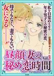 昼顔妻の秘め恋時間Vol.3-電子書籍