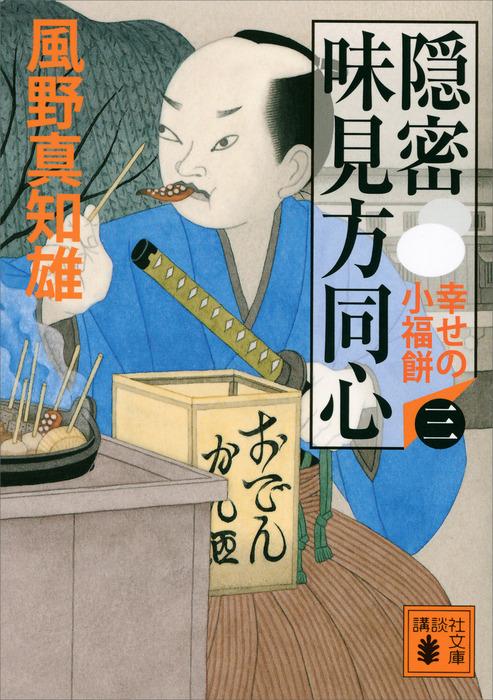 隠密 味見方同心(三) 幸せの小福餅-電子書籍-拡大画像