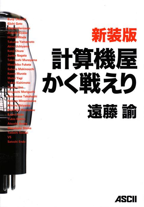 新装版 計算機屋かく戦えり【電子版特別収録付き】-電子書籍-拡大画像
