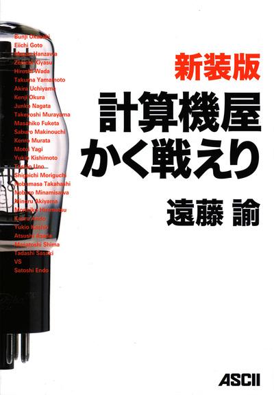 新装版 計算機屋かく戦えり【電子版特別収録付き】-電子書籍