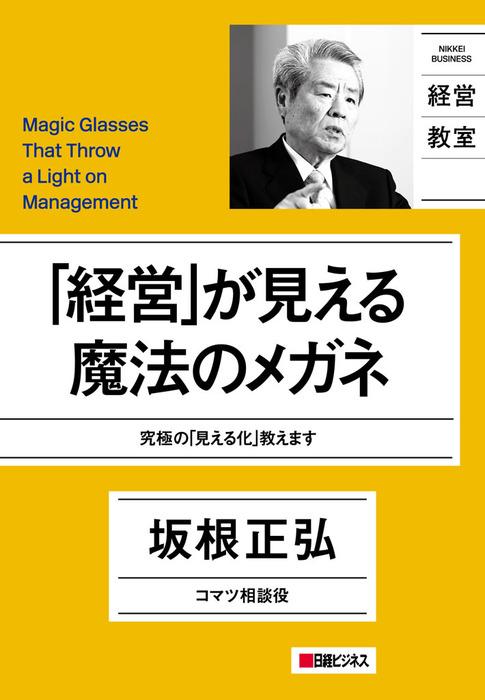 「経営」が見える魔法のメガネ拡大写真