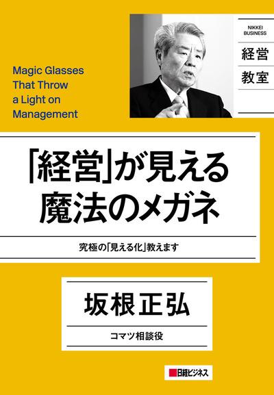 「経営」が見える魔法のメガネ-電子書籍