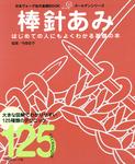 棒針あみ-電子書籍