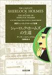 シャーロック・ホームズの生還-電子書籍