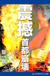 震撼 首都崩壊-電子書籍