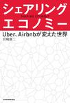 シェアリング・エコノミー--Uber、Airbnbが変えた世界-電子書籍