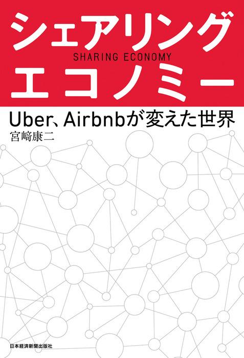 シェアリング・エコノミー--Uber、Airbnbが変えた世界拡大写真