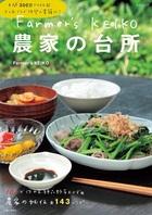 「Farmer's KEIKO 農家の台所」シリーズ