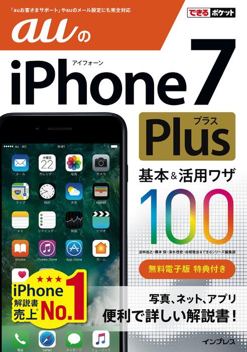 できるポケット auのiPhone 7 Plus 基本&活用ワザ 100拡大写真