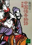 中国怪奇物語<神仙編>-電子書籍