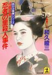 伊賀・甲賀 忍者の里殺人事件-電子書籍