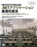 C#プログラマのための.NETアプリケーション最適化技法-電子書籍