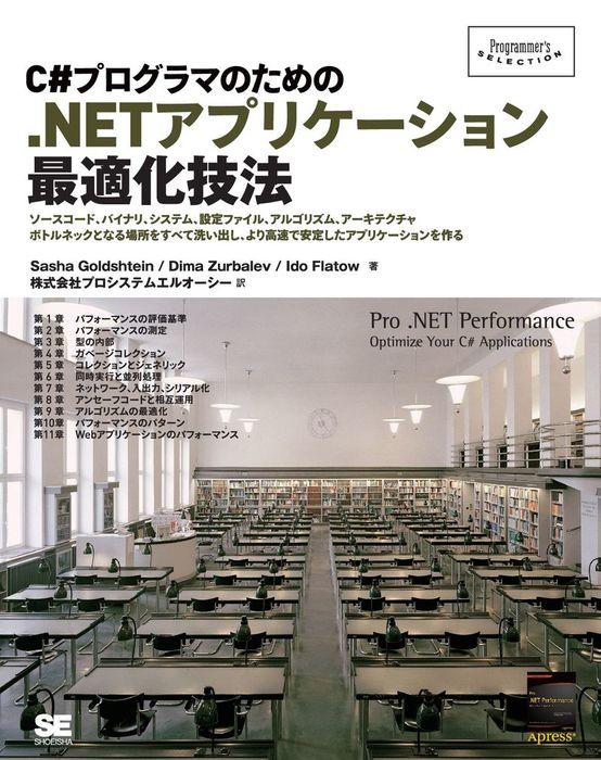 C#プログラマのための.NETアプリケーション最適化技法拡大写真