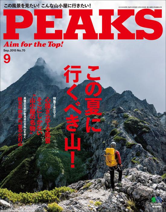 PEAKS 2015年9月号 No.70拡大写真