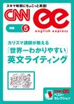 カリスマ講師が教える「世界一わかりやすい」英文ライティング(CNNee ベスト・セレクション 特集5)-電子書籍