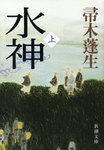 水神(上)-電子書籍