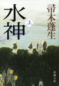 水神(上)