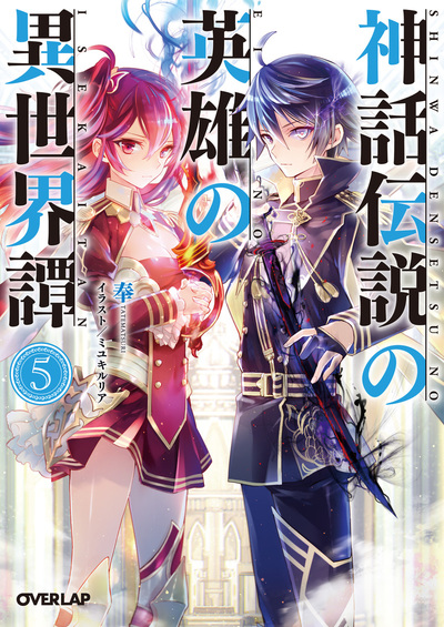 神話伝説の英雄の異世界譚 5-電子書籍