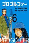 プロゴルファー6-電子書籍