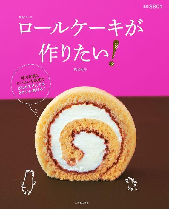 ロールケーキが作りたい!-電子書籍-拡大画像