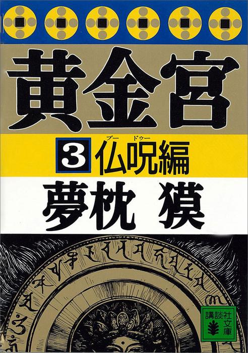 黄金宮3 仏呪編拡大写真