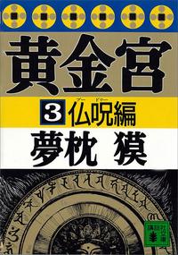 黄金宮3 仏呪編