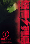 爆音列島(1)-電子書籍