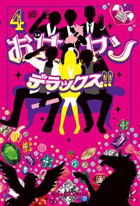 お女ヤンデラックス!!(4) イケメン☆ヤンキー☆パラダイス