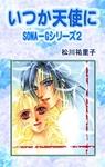 いつか天使に SONA-Gシリーズ2-電子書籍