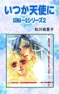 いつか天使に SONA-Gシリーズ2