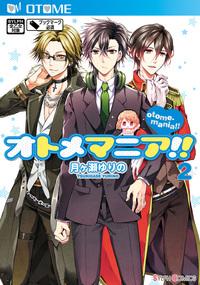 オトメマニア!! 2-電子書籍