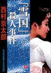 「雪国」殺人事件-電子書籍