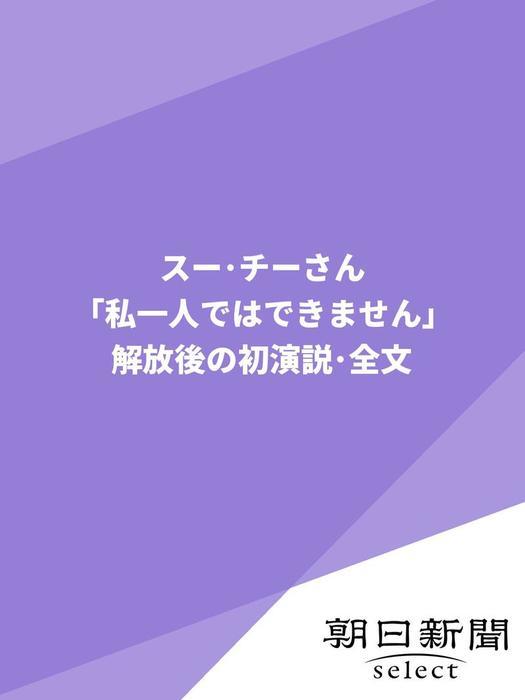 スー・チーさん「私一人ではできません」 解放後の初演説・全文-電子書籍-拡大画像