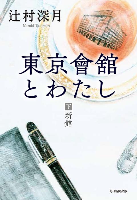 東京會舘とわたし(下)新館拡大写真