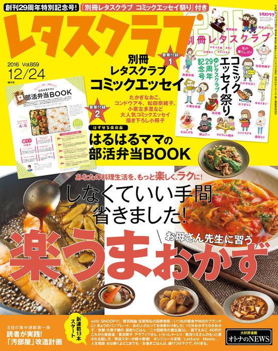 レタスクラブ 2016年12月24日増刊号拡大写真