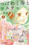 つばめと海とドルチェ プチデザ(4)-電子書籍