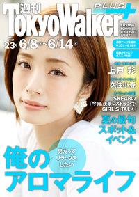 週刊 東京ウォーカー+ 2017年No.23 (6月7日発行)