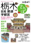 栃木さんぽ-電子書籍