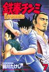 鉄拳チンミLegends(7)-電子書籍