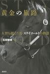 黄金の旅路 人智を超えた馬・ステイゴールドの物語-電子書籍
