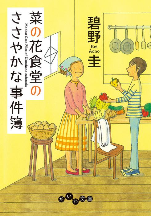 菜の花食堂のささやかな事件簿-電子書籍-拡大画像