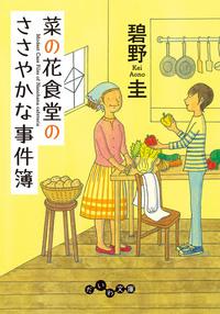 菜の花食堂のささやかな事件簿-電子書籍