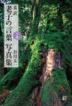 柔訳 老子の言葉 写真集 下巻-電子書籍