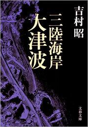 三陸海岸大津波-電子書籍